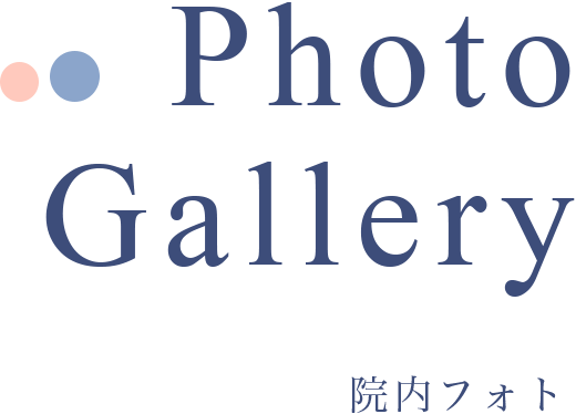 Photo Gallery 院内フォト